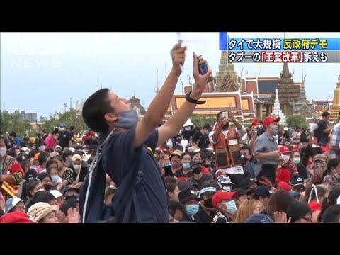 2014年クーデター以来最大 タイで反政府デモ(2020年9月20日)