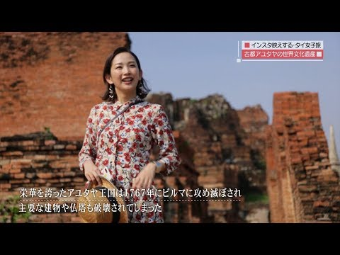 ロマンあふれる微笑みの国 タイ女子旅