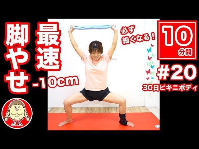 【10分】最速脚やせ-10cm!必ず太ももが細くなる!30日ビキニボディチャレンジ#20 | マッスルウォッチング