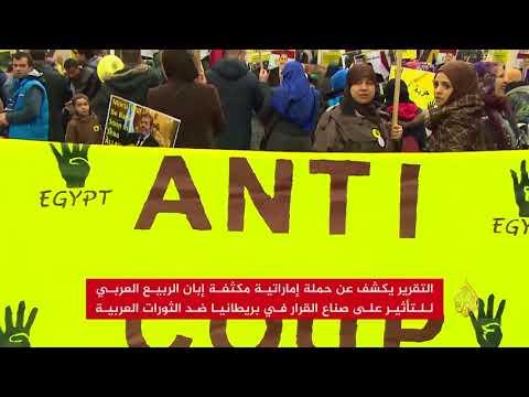 تقرير بريطاني: حملات إماراتية لمناهضة الديمقراطية  - نشر قبل 56 دقيقة