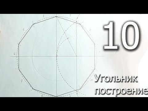 Как начертить десятиугольник