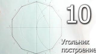 Построение 10 угольника циркулем