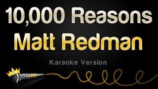 Matt Redman - 10,000 Reasons (Bless The Lord) (Karaoke Version)