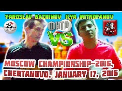 FINAL DAY BAZHINOV - MITROFANOV MOSCOW CHAMPIONSHIP Table Tennis