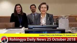 Rohingya Daily News Today 25 October 2018 | أخبار أراكان باللغة الروهنغيا | ရိုဟင္ဂ်ာ ေန႔စဥ္ သတင္း