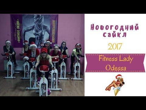 Новогодний сайкл Fitness Lady Odessa