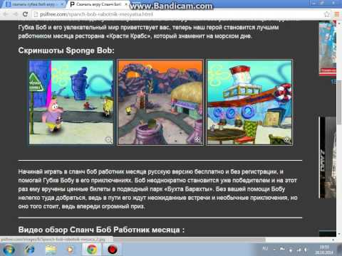 7 сезон Губка Боб Спанч Боб онлайн