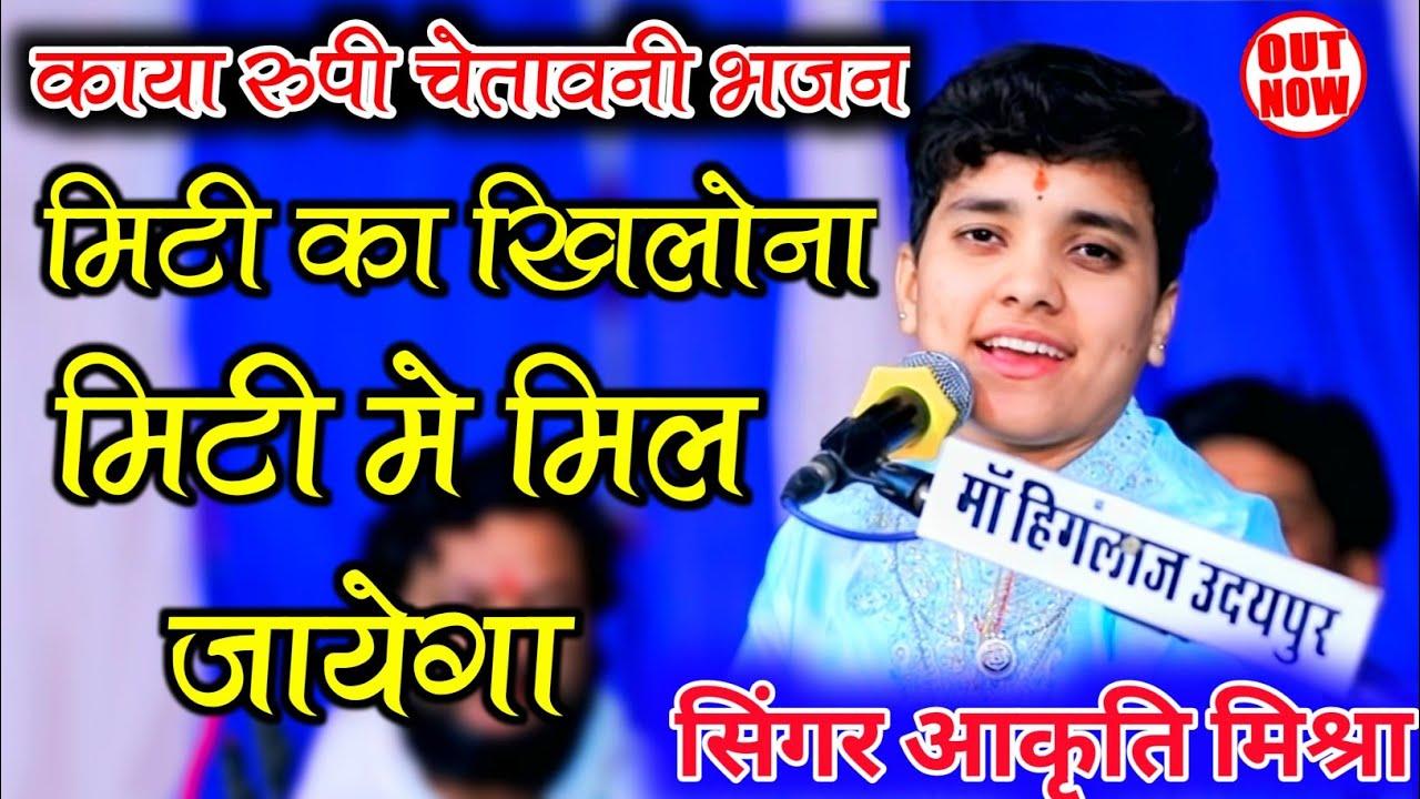 Download मिट्टी का खिलोना मिट्टी मे मिल जायेगा ! स्कूल की लडकी आकृति मिश्रा ने गाया स्टुडियो मे ! Aakrti mis.