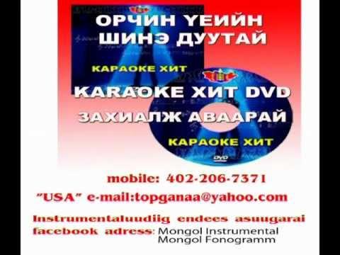111 Mongol Karaoke Karaoke NEW