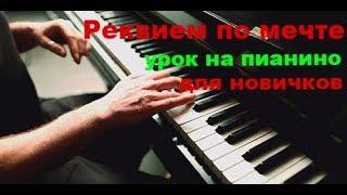 Download Реквием по Мечте - Легкий Урок на Пианино для Новичков Mp3 and Videos