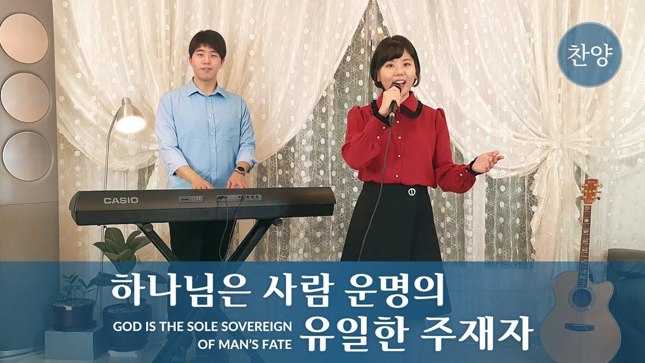 찬양 뮤직비디오/MV <하나님은 사람 운명의 유일한 주재자>