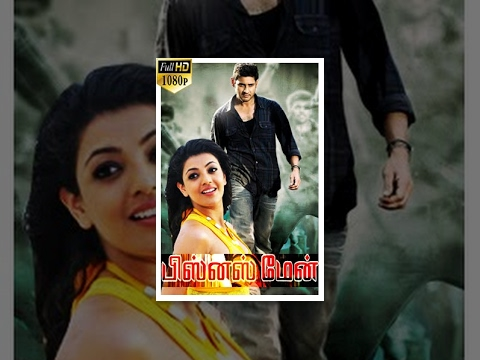 Bussiness Man (2012) Tamil Full Movie - Mahesh Babu, Kajal Aggarwal