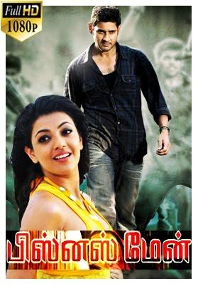 Bussiness Man (2012) Tamil Full Movie - Mahesh Babu, Kajal Aggarwal