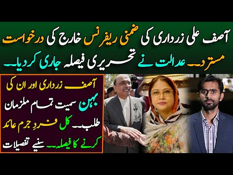 Siddique Jan: Asif Zardari's Plea to Quash additional Reference Rejected || Court's Written Order || Siddique Jaan