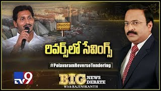 Big News Big Debate : Polavaram Reverse Tendering - Rajinikanth TV9