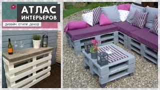 Садовая мебель: как сделать из деревянных поддонов (паллет) своими руками