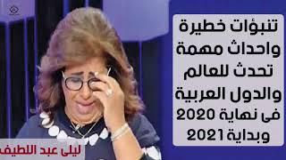 تنبؤات خطيرة واهم توقعات ليلى عبد اللطيف فى نهاية 2020 وبداية 2021 حروب وزلازل وأزمات اقتصادية