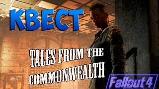 Fallout 4 КВЕСТ Байки содружества Tales from the Commonwealth