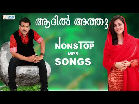 Adil Athu Latest Mappila Songs 2017 | new mappila album songs 2017 | From Orange Media