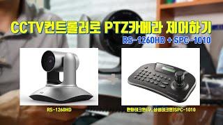 CCTV 컨트롤러로 PTZ 카메라 제어하기[카메라 RS…
