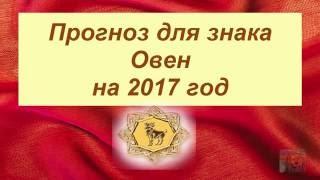 Прогноз для знака Овен на 2017 год