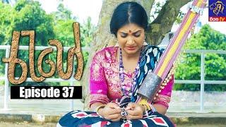 Rahee - රැහේ | Episode 37 | 01 - 07 - 2021 | Siyatha TV Thumbnail