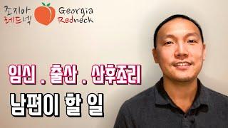 DIY 남편의 아내 돌보기 [feat. 임신, 출산, …