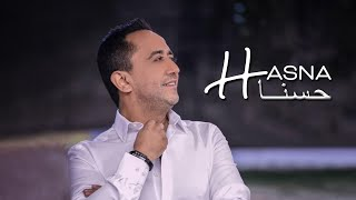 علي الديك - حسنا | Ali Deek - Hasna