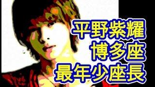 平野紫耀、博多座・ジャニーズ・ワールドで指原莉乃超え 19歳最年少座...