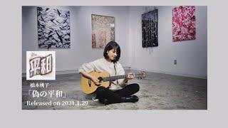 橋本桃子 - 偽の平和 (teaser)