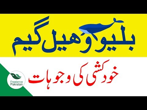 Blue Whale Game Suicide Challenge : A Message from Freelance Pakistan in Urdu