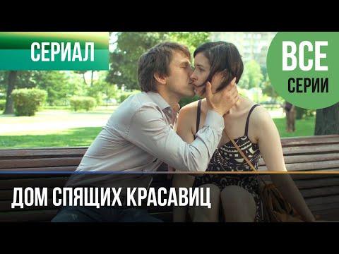 ▶️ Дом спящих красавиц Все серии - Мелодрама | Фильмы и сериалы - Русские мелодрамы - Видео онлайн