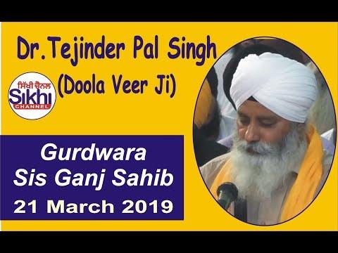 Dr  Tejinder Pal Singh Doola Veer Ji |  Gurdwara Sis Ganj Sahib