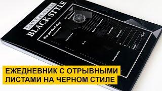 Обзор - Еженедельник с отрывными листами Weekly Planner My perfect day На черном стиле