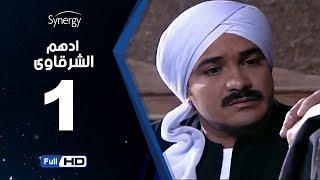 مسلسل أدهم الشرقاوي - الحلقة الأولى -  بطولة محمد رجب | Adham Elsharkawy - Episode 1