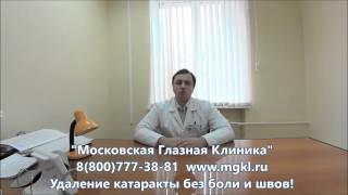 видео Возможна бесплатная ОПЕРАЦИЯ КАТАРАКТЫ