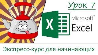 Урок 7. Быстрый старт в Эксель. Визуальное оформление данных. Excel.