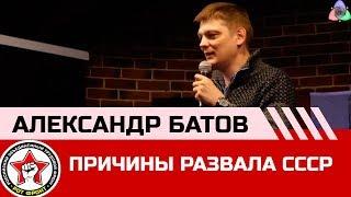 Батов А.С. Причины развала СССР