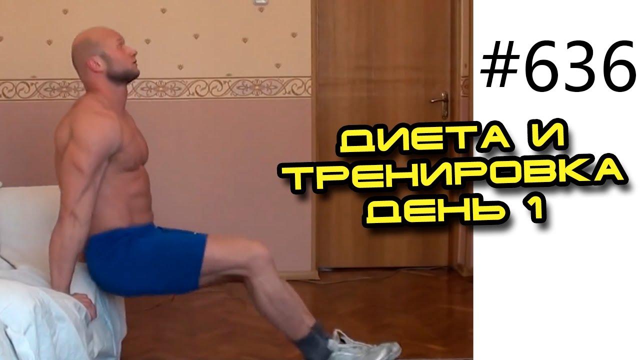 Тренировка для Похудения в Домашних Условиях   комплекс упражнений для похудения день 1