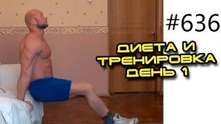 Тренировка для похудения в домашних условиях. Жиросжигающие упражнения. День №1.(Тренировка для похудения в домашних условиях. Диета и упражнения которые помогут быстро похудеть. День..., 2012-04-17T02:58:47.000Z)