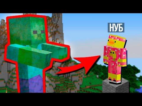 НУБ ПРОТИВ НЕВИДИМОГО ГИГАНТА В МАЙНКРАФТ ! ТРОЛЛИНГ НУБА В MINECRAFT Мультик - Видео из Майнкрафт (Minecraft)