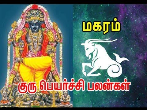 Guru Peyarchi Palangal - Makara Rasi (Capricorn Sign) / குரு பெயர்ச்சி பலன்கள் - மகர ராசி (2017 -18)