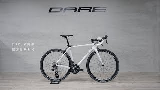 DARE Bikes | 組裝你的DARE自行車 |