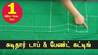 Chudidar Cutting in Tamil | Chudidar Cutting and stitching in tamil, சுடிதார் கட்டிங் தமிழ்