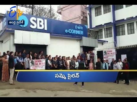 10 AM   Ghantaravam   News Headlines   21st December 2018   ETV Andhra Pradesh