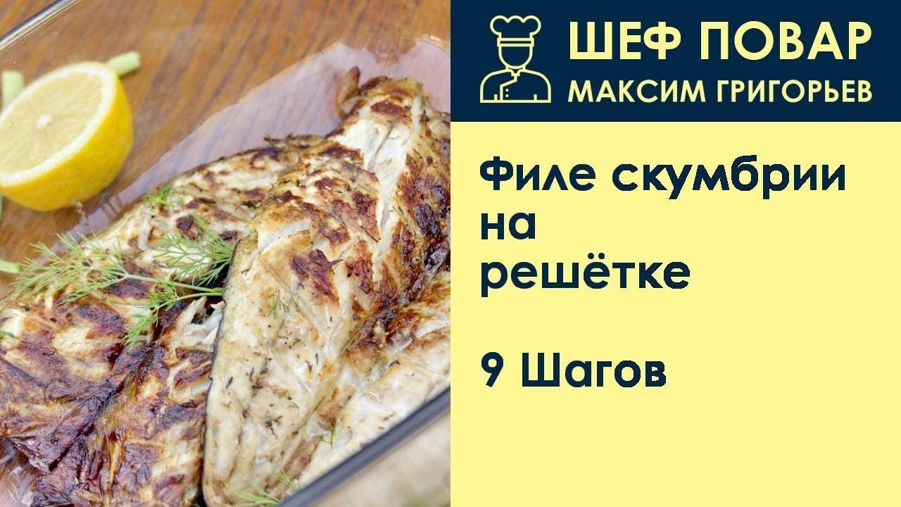 Филе скумбрии на решётке . Рецепт от шеф повара Максима Григорьева
