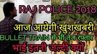 RAJ POLICE VACANY TODAY NEWS