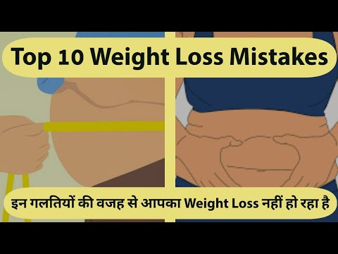 Top 10 Weight Loss Mistakes | Reasons You're Not Losing Weight | Weight Loss ना होने की वजह