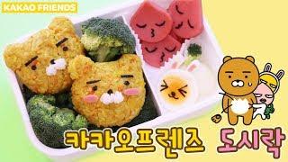 세젤귀 주먹밥❤️ 카카오프렌즈 도시락 만들기! :: 순백설탕