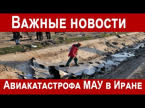 Украина в шоке! Вся правда о падении самолета в Иране